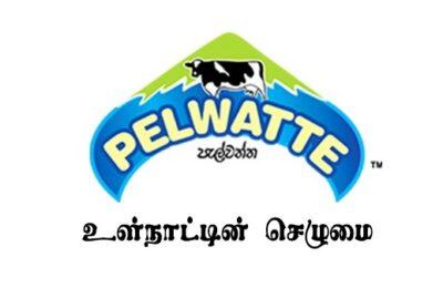 பெல்வத்த பால்பொருள் நிறுவனம் கொவிட் சவால்களைக் கடந்து தன் வரிக்கு முந்தைய இலாபத்தினை 148 வீதத்தினால் அதிகரித்துள்ளது